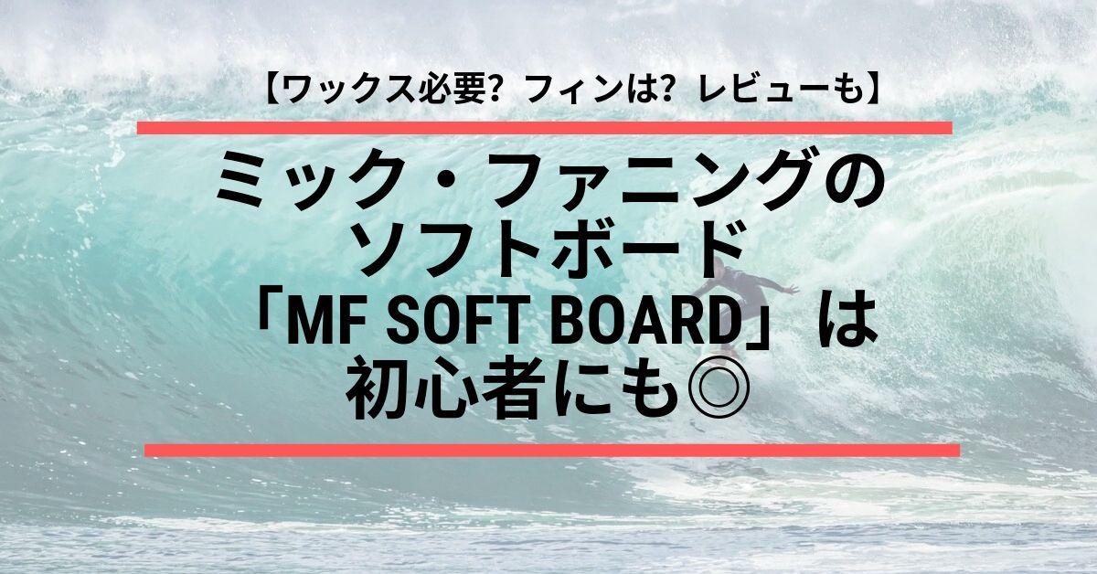 ファニング ソフト ボード ミック ミックファニングのソフトサーフボードをレビュー[リトルマーレー]