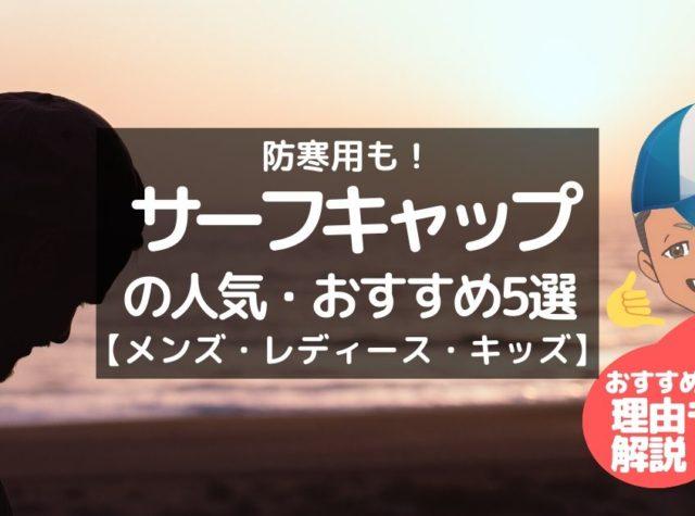 人気でおすすめのサーフキャップをメンズ・レディース・キッズ・防寒用別に紹介