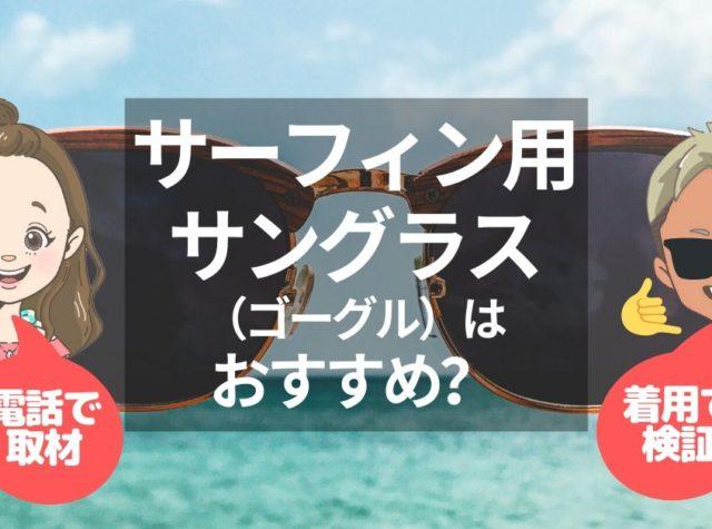 サーフィン用サングラス(ゴーグル)をおすすめできるか検証