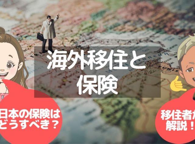 海外移住と保険について移住者が解説