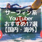 おすすめのサーフィン系YouTuberを紹介
