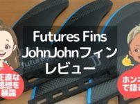 Futures Fins John Johnフィンのレビュー
