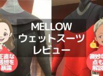 MELLOW(メロー)のウェットスーツの質を検証