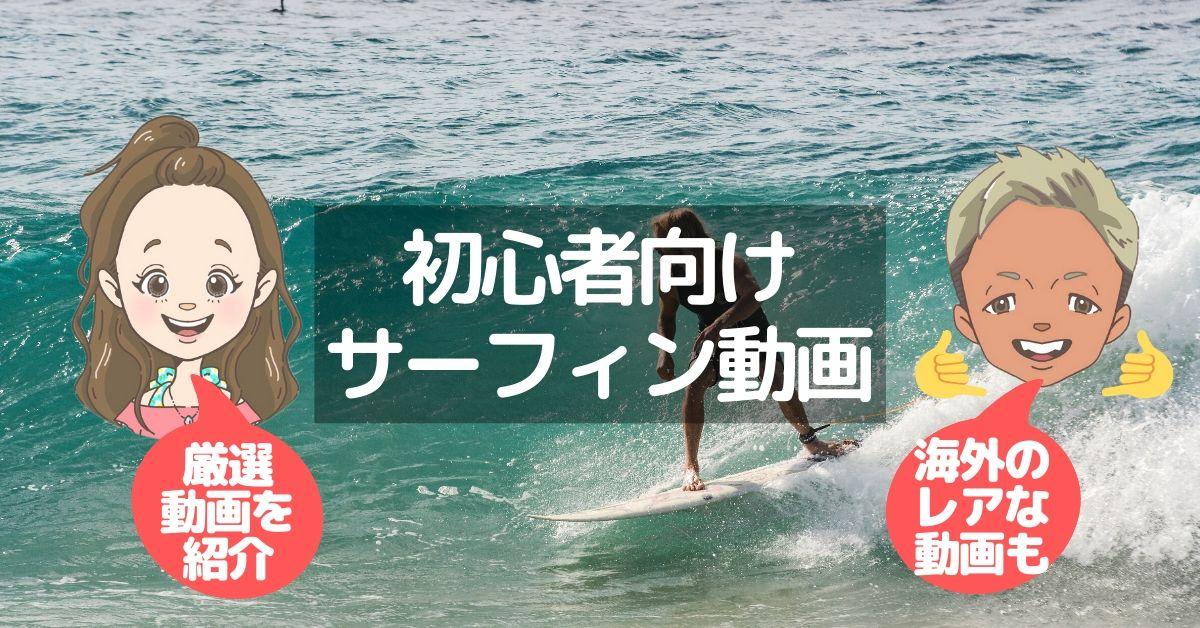 初心者向けサーフィン動画を紹介