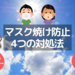 マスク焼け防止には「蒸れに強い日焼け止め」がおすすめ