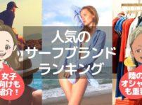 メンズとレディースに人気のおすすめサーフブランド34個をランキング形式で紹介
