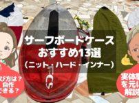 おすすめのサーフボードケースをニット・ハード別に紹介