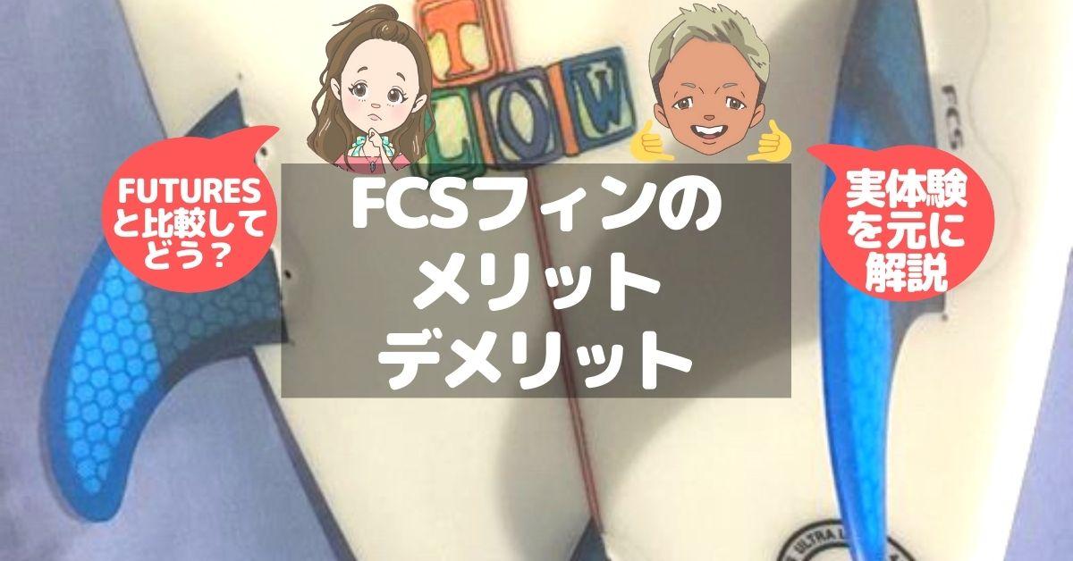FCSフィンのメリット・デメリットを解説