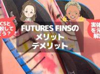 フューチャーフィン(FUTURES FINS)のメリット・デメリットを解説
