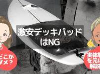 激安サーフィン用デッキパッド