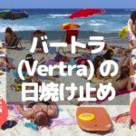 バートラ(Vertra)の日焼け止め成分や全色の口コミ・塗り方と落とし方を解説