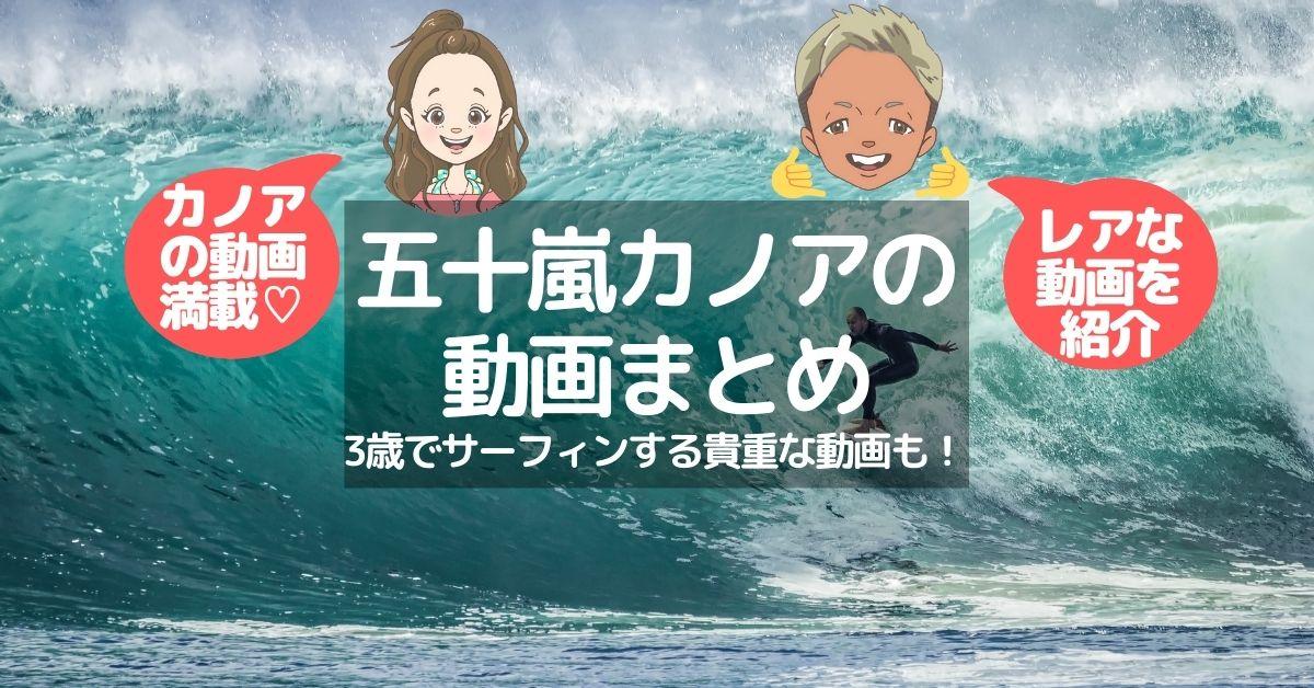 五十嵐カノアのサーフィン動画