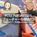FCSとFUTURES FINSならフューチャーフィンの方が良い3つの理由を解説